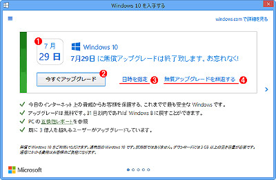 windows10騒動