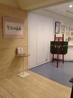 聖路加第一画廊
