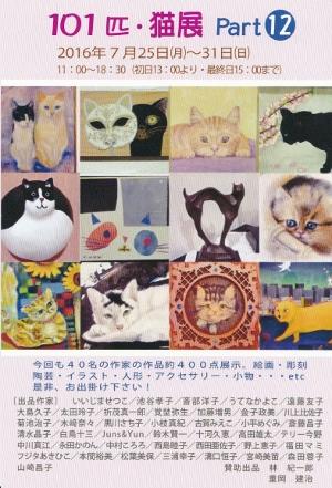 101匹・猫展