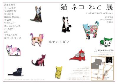 猫ネコねこ展@浅草アミューズミュージアム