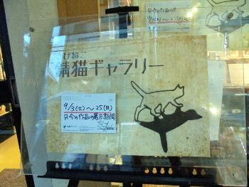 錆猫ギャラリー通常展