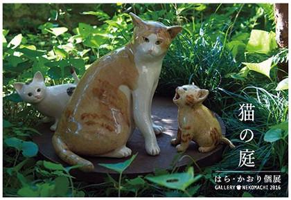 はらかおり個展 猫の庭