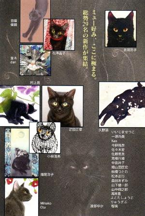 第2回ミューミュー展「新作黒猫展&NIKE展」