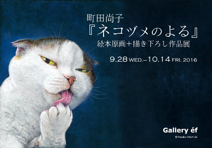町田尚子「ネコヅメのよる」絵本原画_描き下ろし作品展