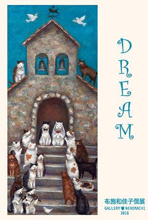 布施和佳子個展 「DREAM」