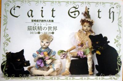 ケットシー猫妖精の世界 (1)