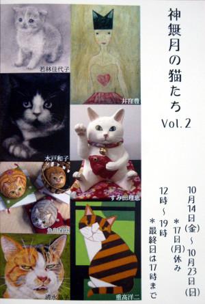 神無月の猫たち Vol 2