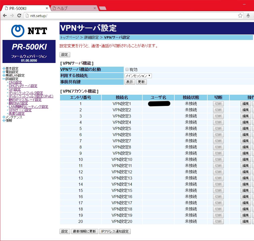 VPN設定(NTT ひかり電話対応ホームゲートウェイPR-500KI/GE-ONU)