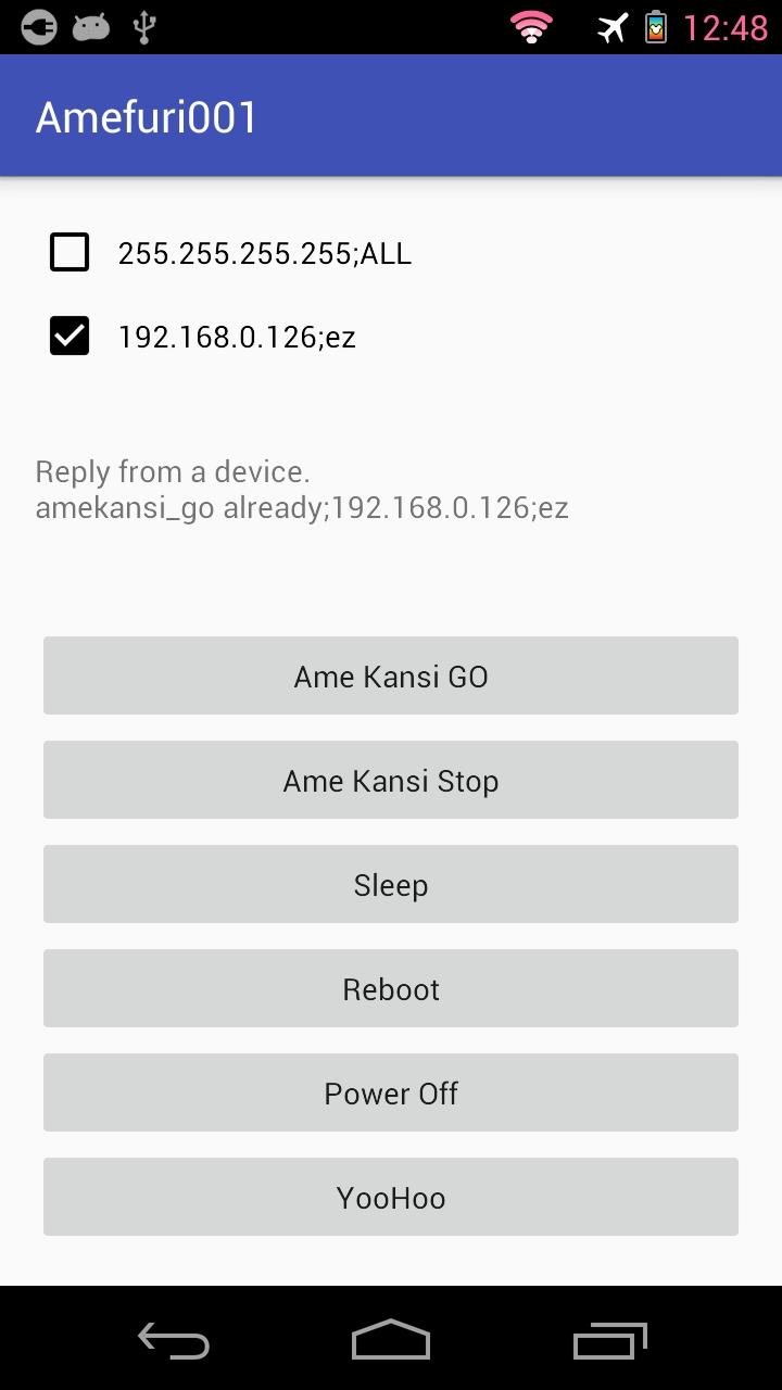 雨降り監視サーバーの制御用アプリ(android)