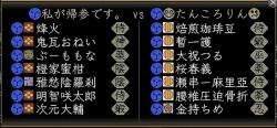 第16回素戔嗚之演 6-4