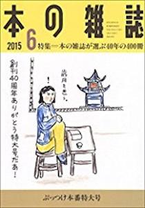 本の雑誌2015年6月号