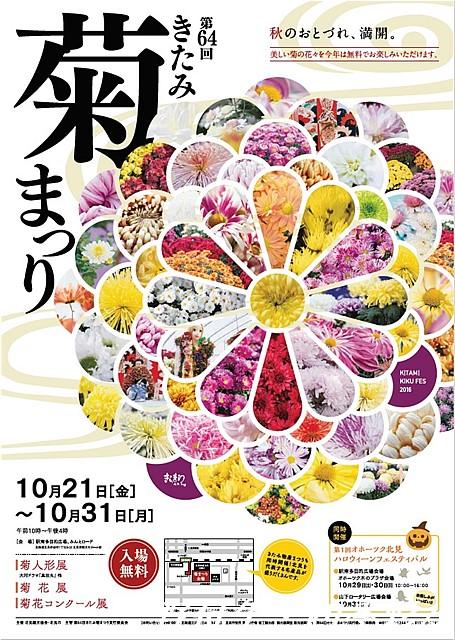 s-菊まつりポスター