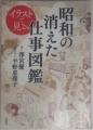 20160526_230224昭和の消えた仕事図鑑