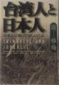 20160625_092938台湾人と日本人