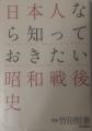 20160920_234546日本人なら知っておきたい昭和戦後史