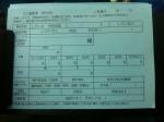 160714 (8)キリン神戸工場_受付表