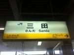 160714 (91)三田駅