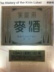 160714 (69)キリン神戸工場_ラベル1943