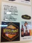 160714 (84)キリン神戸工場_ワグル・ダンス