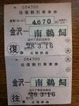 160316 (23)北陸奥能登バス_切符