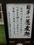 150912 (4)取手蕎麦花_説明書き