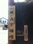 160819 (11)まるや八丁味噌_看板(屋外)