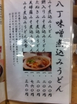 160819 (66)大正庵釜春本店_メニュー