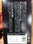 160819 (65)まるや八丁味噌_八丁味噌(粒)裏面 - コピー