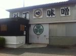 160819 (60)まるや八丁味噌_出口建物