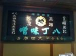 160819 (44)まるや八丁味噌_看板