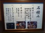 160819 (40)まるや八丁味噌_石積み説明
