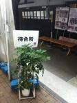 160819 (83)カクキュー八丁味噌_待合所