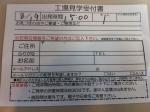 160819 (82)カクキュー八丁味噌_工場見学受付書