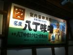 160819 (110)カクキュー八丁味噌_昔の看板