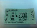 160819 (211)愛知環状鉄道(切符)