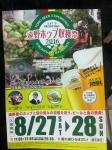160828 (183)遠野ホップ収穫祭(リーフレット) - コピー