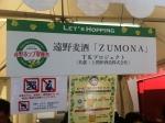 160828 (105)遠野ホップ収穫祭_遠野麦酒ZUMONA