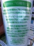 160828 (115)遠野ホップ収穫祭_サポーターズエコカップ