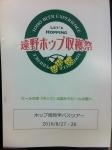 160828 (184)遠野ホップ収穫祭_ホップ畑見学バスツアー資料