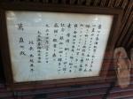 160828 (167)馬越恭平氏の感謝状