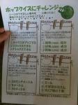160828 (111)遠野ホップ収穫祭_クイズ