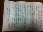 160826 (218)オードヴィ庄内_古酒(説明書)