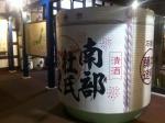 160827 (172)南部杜氏伝承館_菰樽