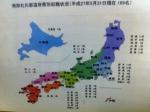160827 (139)南部杜氏伝承館_都道府県別就職状況 - コピー