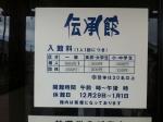 160827 (133)南部杜氏伝承館_入館料