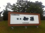 160826 (219)東北銘醸・蔵探訪館_外看板(初孫)
