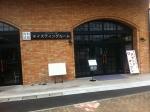 160828 (50)エーデルワイン_テイスティング・ルーム入口