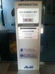 160902 (166)アサヒビール名古屋工場_ゲストハウス入口