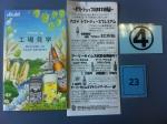 160902 (169)アサヒビール名古屋工場_パンフレットなど - コピー
