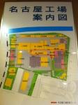 160902 (202)アサヒビール名古屋工場_工場案内図 - コピー